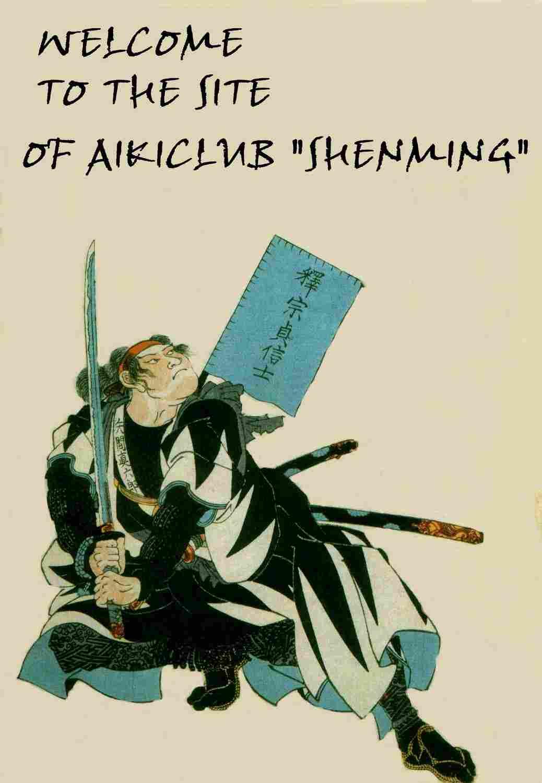 Добро пожаловать на сайт клуба айкидо 'Шэнмин'!